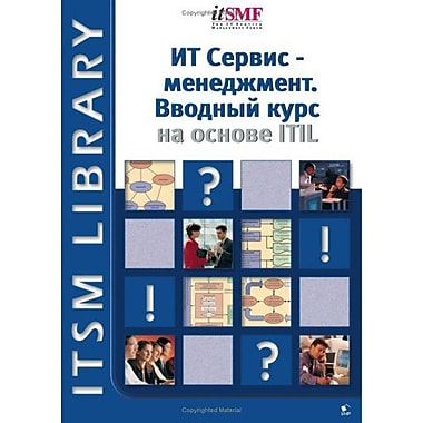 Foundations of IT Service Management based on ITIL (ITILV2) (Russian Version) (Russian Edition) (9789077212943)