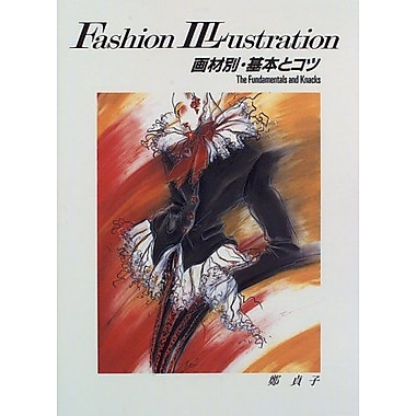 Fashion Illustration - The Fundamentals and Knacks (9784771302099)