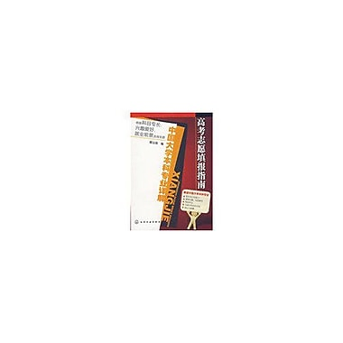 Applying To College Guide Chinese University Undergraduate Detailed, Used Book (9787122047939)