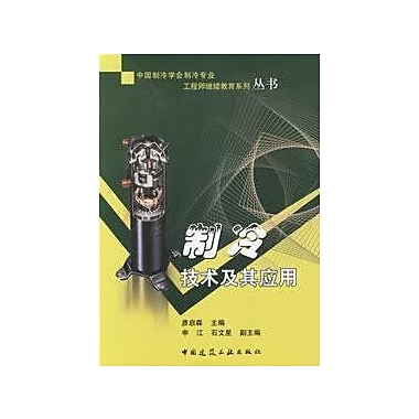 Chinese Association Of Refrigeration Refrigeration Professional Engineer Continuing Education Series S, New Book (9787112083862)
