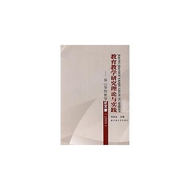 Education Research Theory And Practice Proceedings Of Baoshan Institute Of Education 2009Chinese Editi (9787548200420)