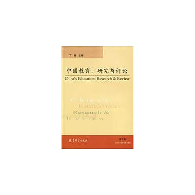 China Education Research And Reviews Series 8Chinese Edition, New Book (9787504132024)