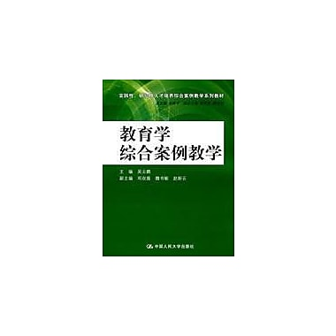Practical Comprehensive Training Of Research Personnel Series Of Case Teaching Materials Integrated Ca, New Book (9787300109558)