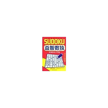 Puzzle Sudoku 320 Fun Questionschinese Edition, Used Book (9787543661486)