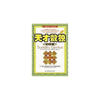 Sudoku Geniusjunior Version Chinese Edition (9787506455152)