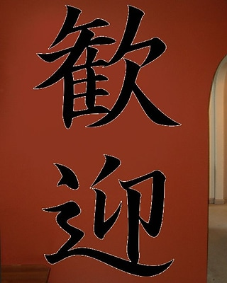 Wallhogs Japanese Kanji Welcome Cutout Wall Decal; 24'' H x 13'' W