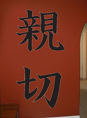 Wallhogs Japanese Kanji Kindness Cutout Wall Decal; 84'' H x 41.5'' W