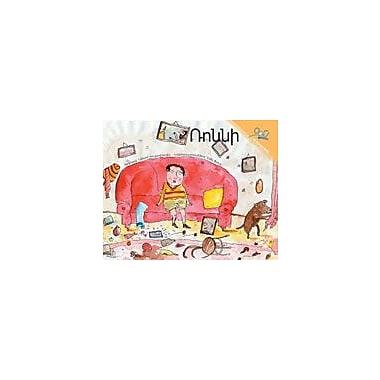 International Step by Step Ronny (Armenian) Reading & Writing Workbook, Kindergarten - Grade 5 [eBook]