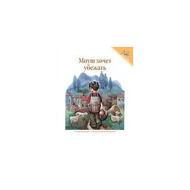 International Step by Step Moush Wants to Get Lost (Russian) Reading & Writing Workbook, Kindergarten - Grade 5 [eBook]