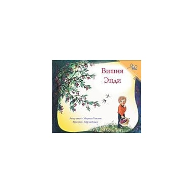 International Step by Step Andy's Cherry Tree (Russian) Reading & Writing Workbook, Kindergarten - Grade 5 [eBook]