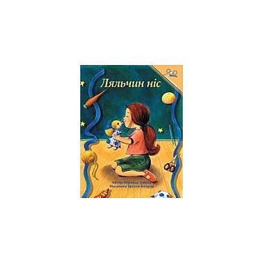 International Step by Step The Doll's Nose (Ukrainian) Reading & Writing Workbook, Kindergarten - Grade 5 [eBook]