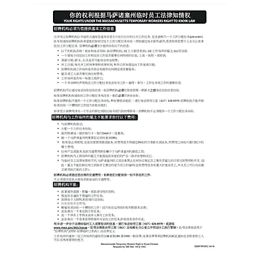 ComplyRight™ Massachusetts Temporary Workers Right to Know Law Chinese Poster