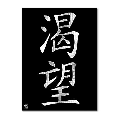 Trademark Fine Art Desire-Vertical Black' 14