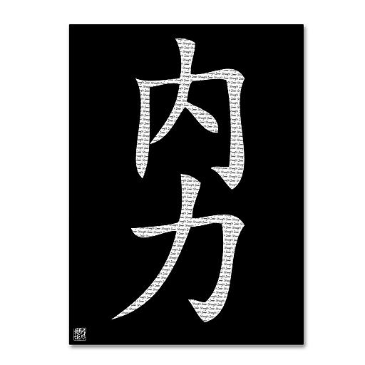 "Trademark Fine Art Inner Strength-Vertical Black' 14"" x 19"" Canvas Stretched (886511950559)"