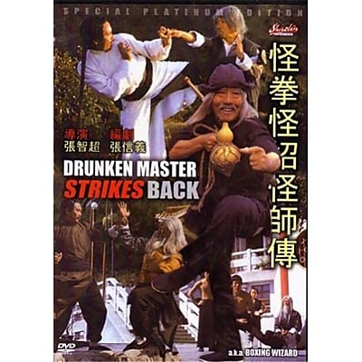 Isport Drunken Master Strikes Back DVD Jackie Chan (ISPT1932) 24025511