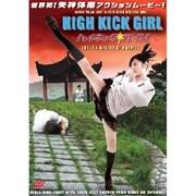 Isport High Kick Girl Movie DVD Fuyuhiko Nishi (ISPT1987)